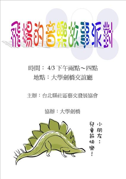 0403活動告示.jpg