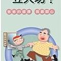 小兵也可以立大功!【小尖兵篇】.jpg