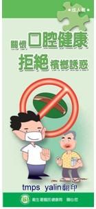關懷口腔癌 拒絕檳榔誘惑【成人篇】.jpg