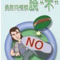 """揮灑青春色彩 勇敢向檳榔說""""不""""【Y世代篇】.jpg"""