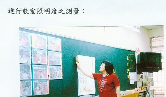 測教室採光