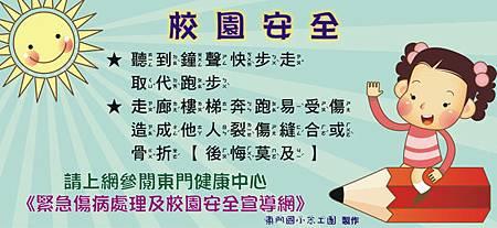 03-校園安全.jpg