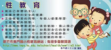 06-性教育.jpg