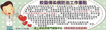 11-校園傳染病防治工作重點.jpg