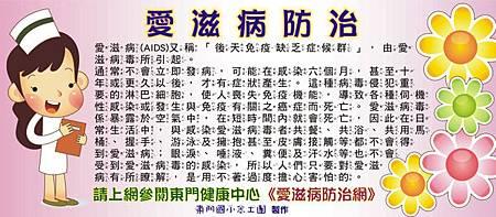 12-愛滋病防治.jpg