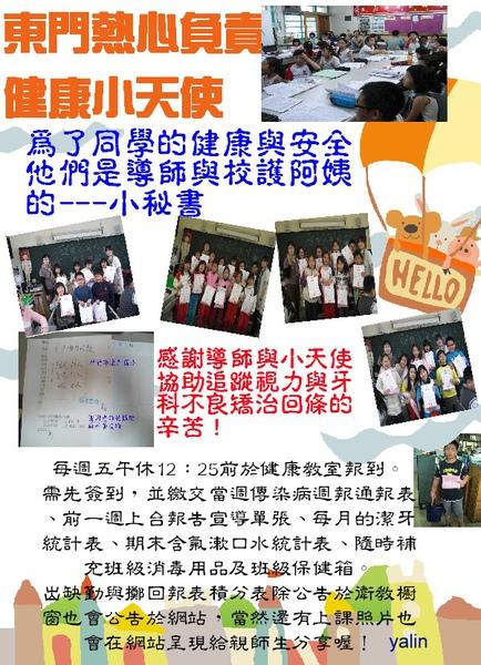 1000215小天使行銷海報.jpg