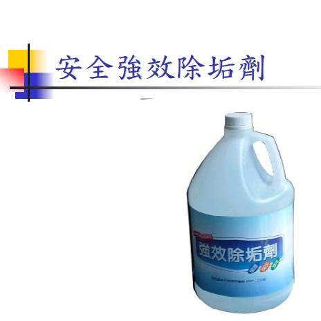 安全強效除垢劑