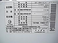 HITACHI日立洗衣機SF-BW10JV27