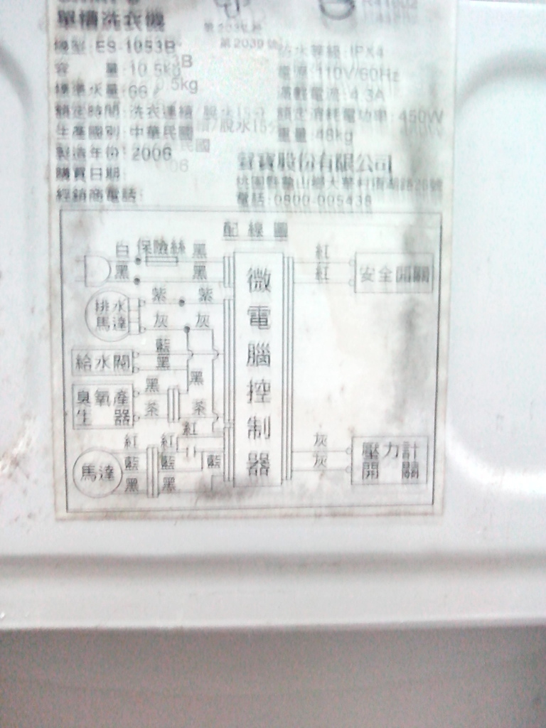 ES-1053B-1