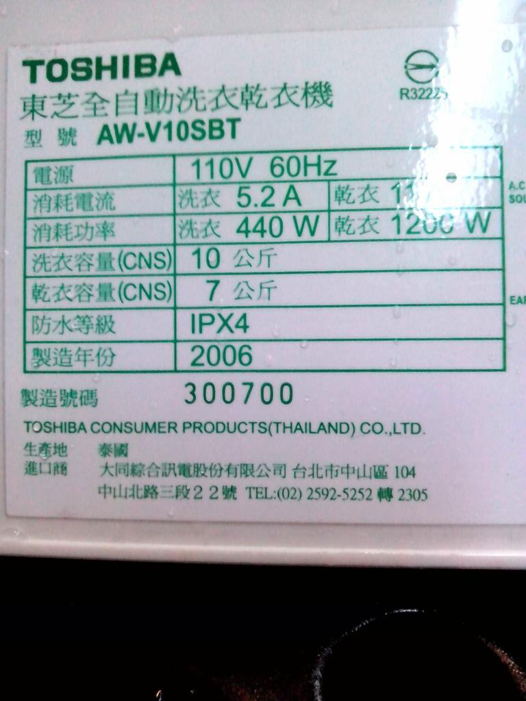 AW-V10SBT