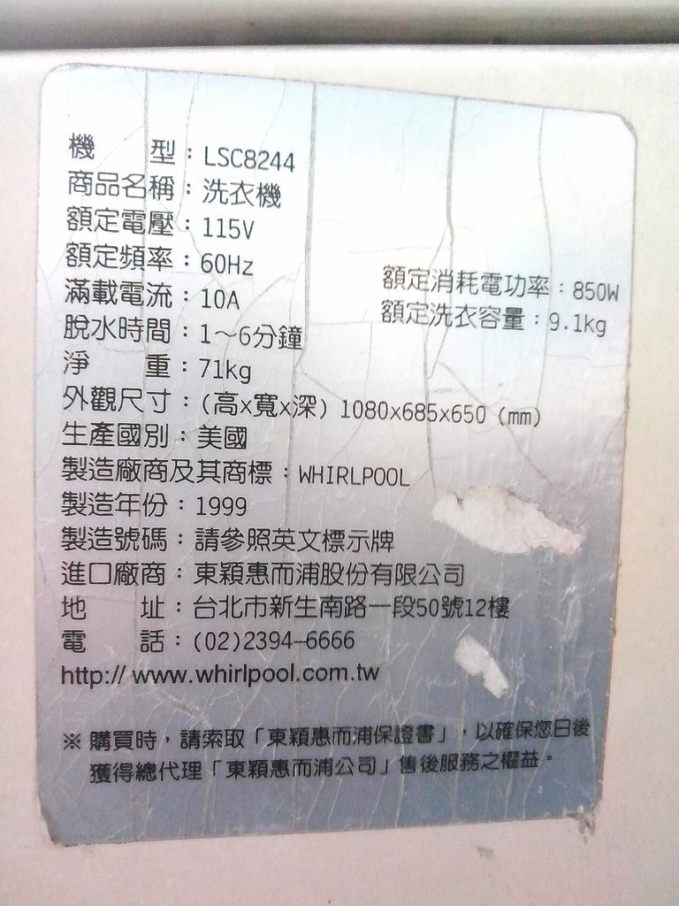LSC-8244EZ!