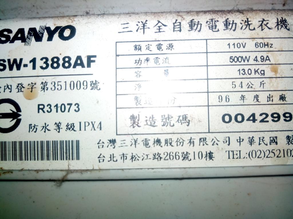 SW-1388AF