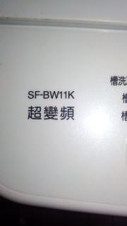 SF-BW11K-9.jpg