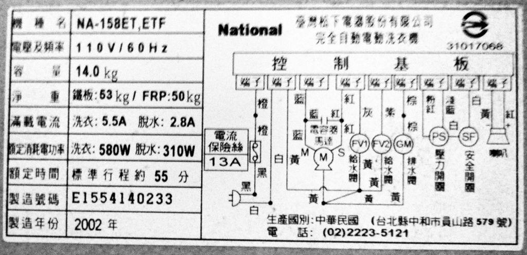NA-158ETF.jpg