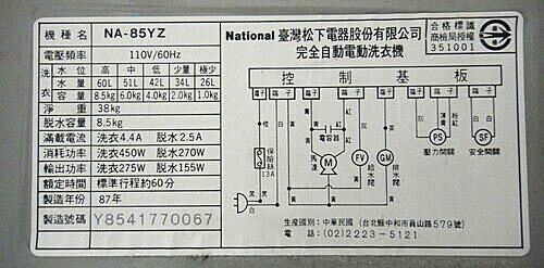 NA-85YZ