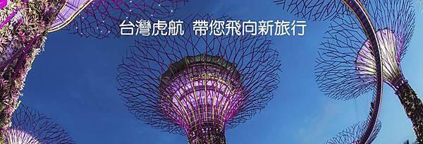 01) IT Banner (From Tigerair Taiwan FB).jpg
