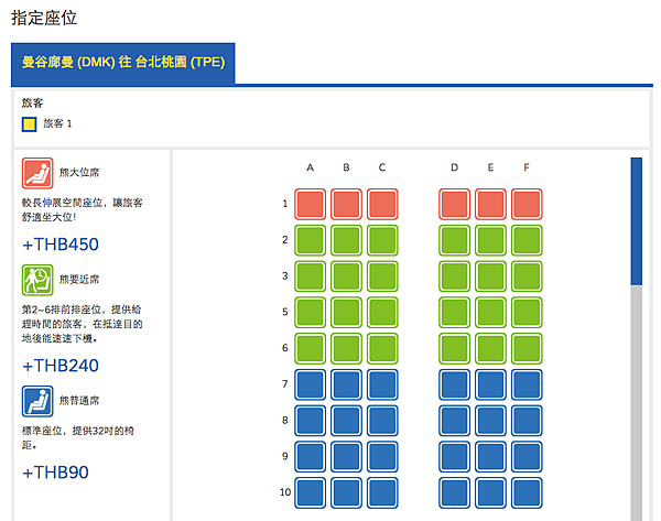 12) Seat Selection Pricing_Screen Shot 2014-12-05 at 11.07.34 am.png