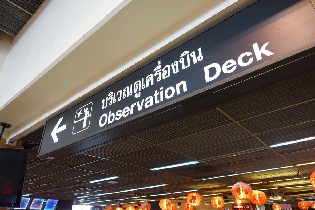 0940d DSC08157 Signs to Observation Deck.jpg