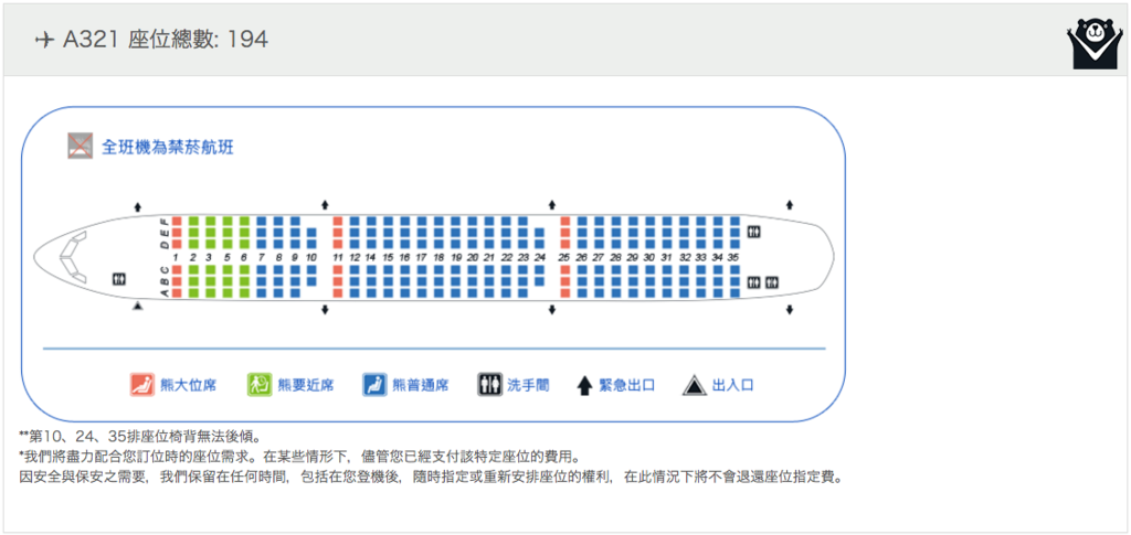 1214 Screen Shot 2015-10-27 at 11.58.09 AM Aircraft Seat Map (Chinese).png