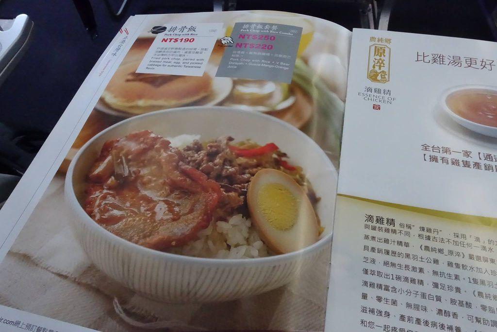 1229 DSC08276 Pork Chop with Rice.jpg