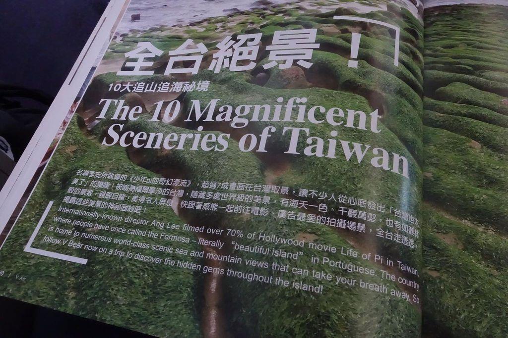 1326 DSC08301 Article about Taiwan's Sceneries.jpg
