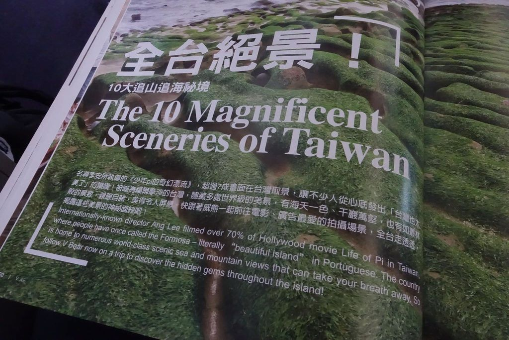 1326 DSC08301 Article about Taiwan's Sceneries.jpg