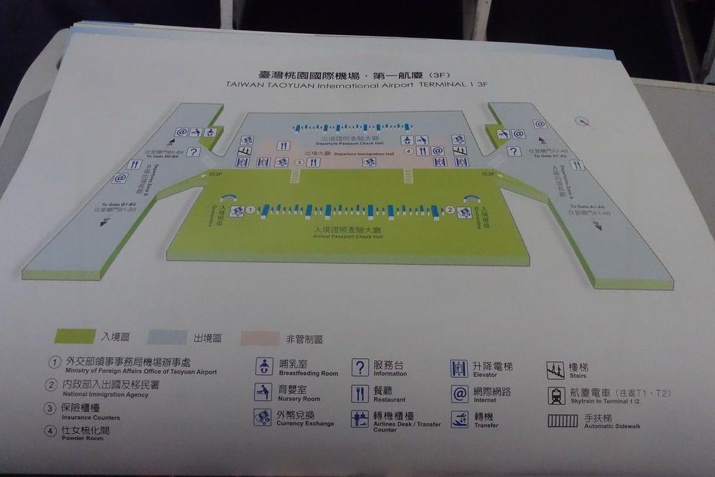 1330 DSC08310 Taoyuan Airport Layout 3F.jpg