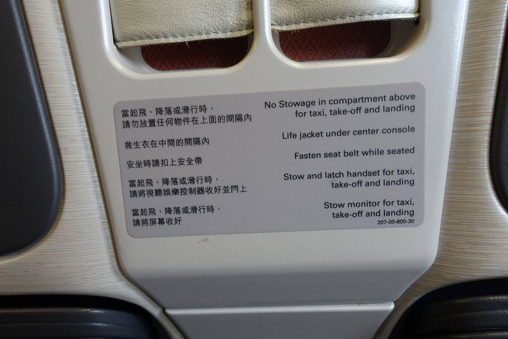 1426 5 DSC08392 Signage on Seat.jpg