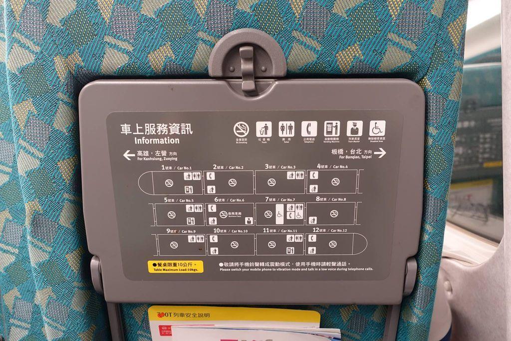 1105DSC00126 Train Information