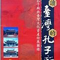 閱讀台灣的孔子廟.jpg