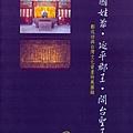 鄭成功與台灣文化資產.jpg