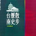 台南歷史散步.jpg