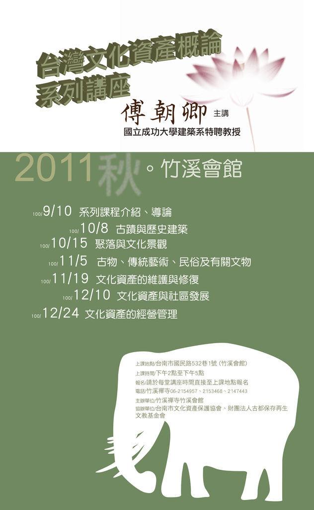 竹溪會館台灣文化資產講座2011秋s.jpg