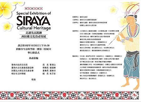 10月6月西拉雅巡迴展邀請卡invitation1006-2
