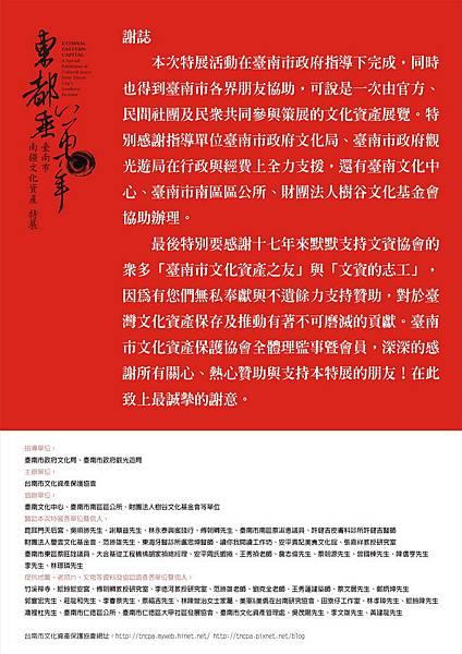2014文資特展致謝文-上網