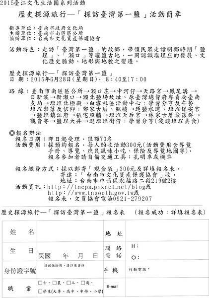 「探訪臺灣第一鹽」圖形1