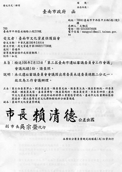 1060306台南市遺址審議委員會001.jpg