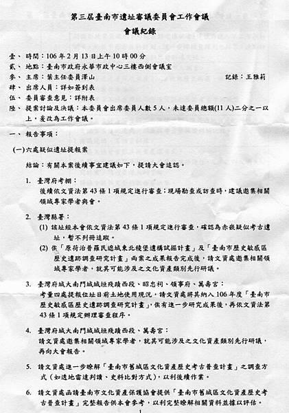 1060306台南市遺址審議委員會002.jpg