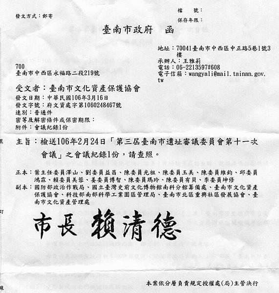 1060316台南市遺址審議委員會001.jpg