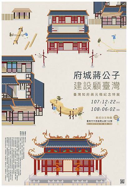 蔣元樞紀念特展海報-網頁版.jpg