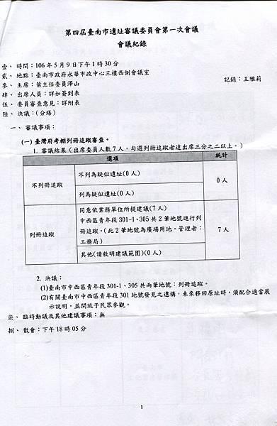 20170510三分子剪報004.jpg