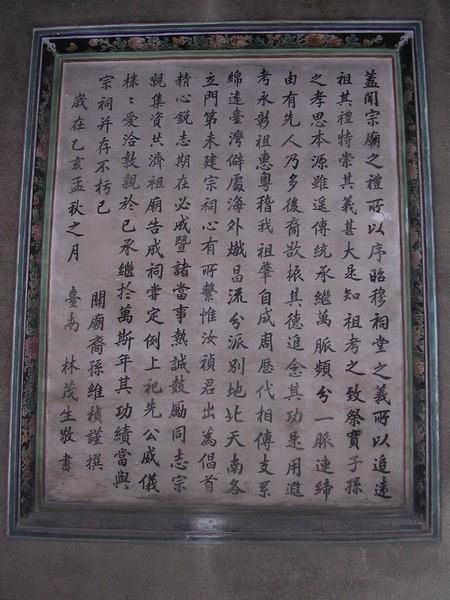 王姓大宗祠三川步口左壁堵,有府城才子林茂生博士之畫法.jpg