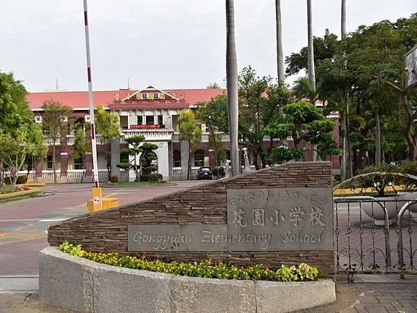 公園國民小學入口標示原為「花園小學校」.jpg