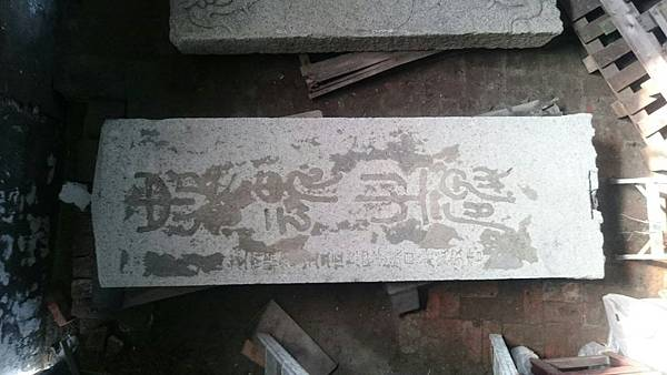 「忠魂碑」現放置隆田倉庫,照片臺南文化資產管理處提供.jpg