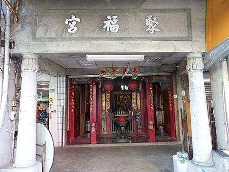 聚福宮 (8).jpg