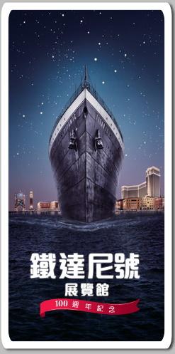 威尼斯人 鐵達尼號