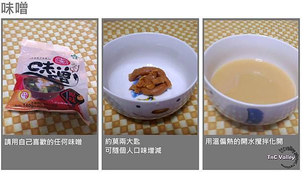 味噌湯001