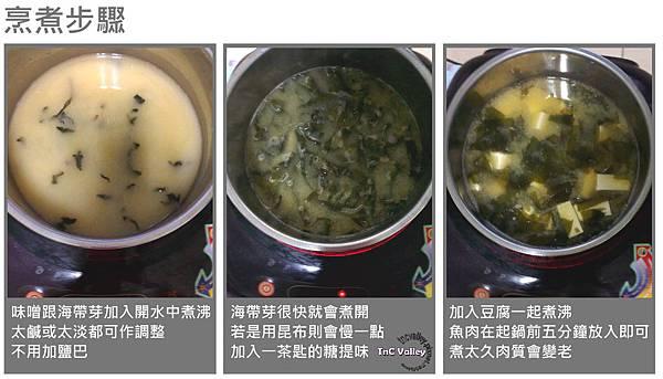 味噌湯005