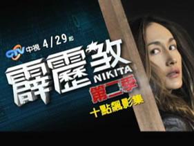 20130429-nikita2-1
