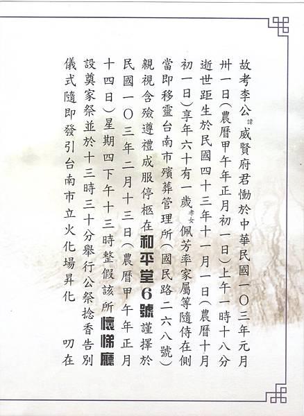 20140101李威賢訃文